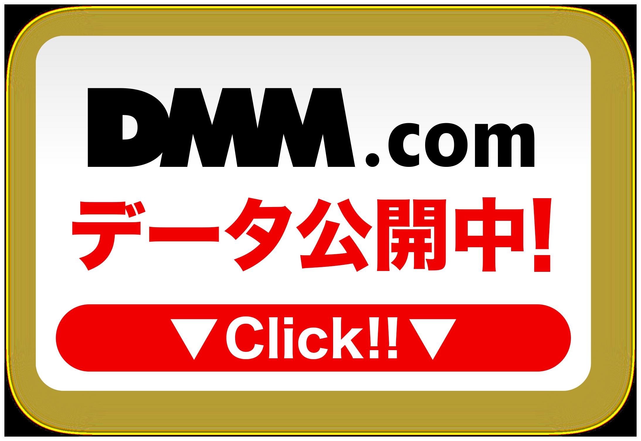 DMM.comにてデータ公開中!詳しくはこちら